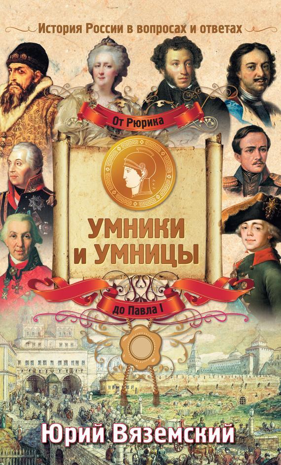 От Рюрика до Павла I. История России в вопросах и ответах