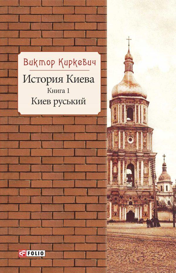 История Киева. Киев руський