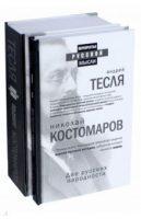 Две русских народности. Комплект из 2-х книг