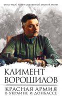 Красная Армия в Украине и Донбассе