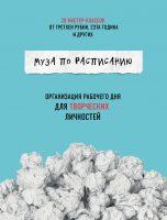 Муза по расписанию: организация рабочего дня для творческих личностей