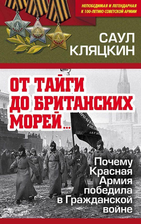 «От тайги до британских морей…»: Почему Красная Армия победила в Гражданской войне