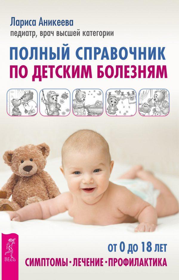 Полный справочник по детским болезням. От 0 до 18 лет. Симптомы