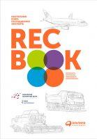 RECBOOK: Настольная книга по поддержке экспорта
