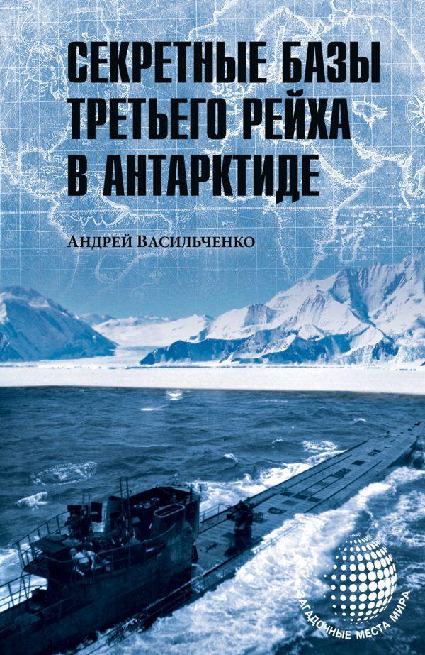Секретные базы III рейха в Антарктиде (сборник)