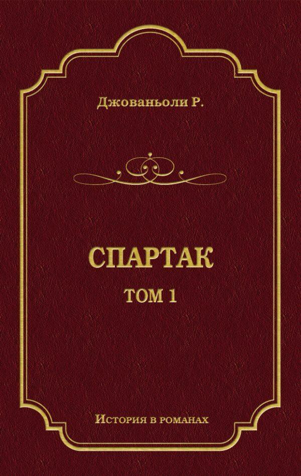Спартак. Том 1