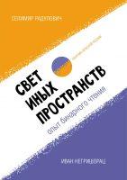 Свет иных пространств: опыт бинарного чтения. Сборник сербской поэзии