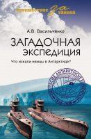 Загадочная экспедиция. Что искали немцы в Антарктиде?