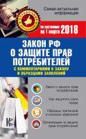 Закон РФ «О защите прав потребителей» скомментариями к закону и образцами заявлений по состоянию на 1 марта 2018 года