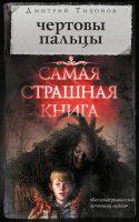 Чертовы пальцы (сборник)
