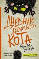 Дневник дебильного кота. Банда Эдгара