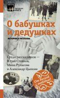 О бабушках и дедушках. Истории и рассказы (сборник)