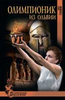 Олимпионик из Ольвии. «Привидения» острова Кермек (сборник)