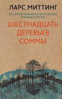 Шестнадцать деревьев Соммы