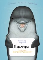 Я дельфин