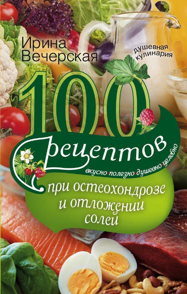 100 рецептов при остеохондрозе и отложении солей. Вкусно
