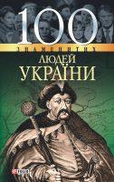 100 знаменитих людей України