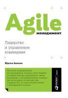 Agile-менеджмент. Лидерство и управление командами