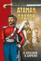 Атаман Платов (сборник)