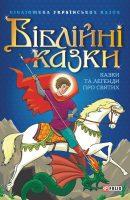 Біблійні казки: Казки та легенди про святих