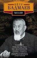 Чжуд-ши. Главное руководство по врачебной науке Тибета