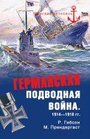 Германская подводная война 1914-1918 гг.