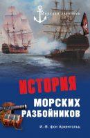 История морских разбойников (сборник)