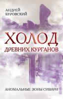 Холод древних курганов. Аномальные зоны Сибири
