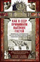 Как в СССР принимали высоких гостей
