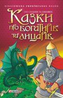 Казки про богатирів та лицарів