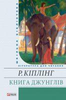 Книга Джунглів (збірник)