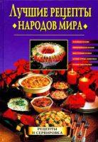Лучшие рецепты народов мира