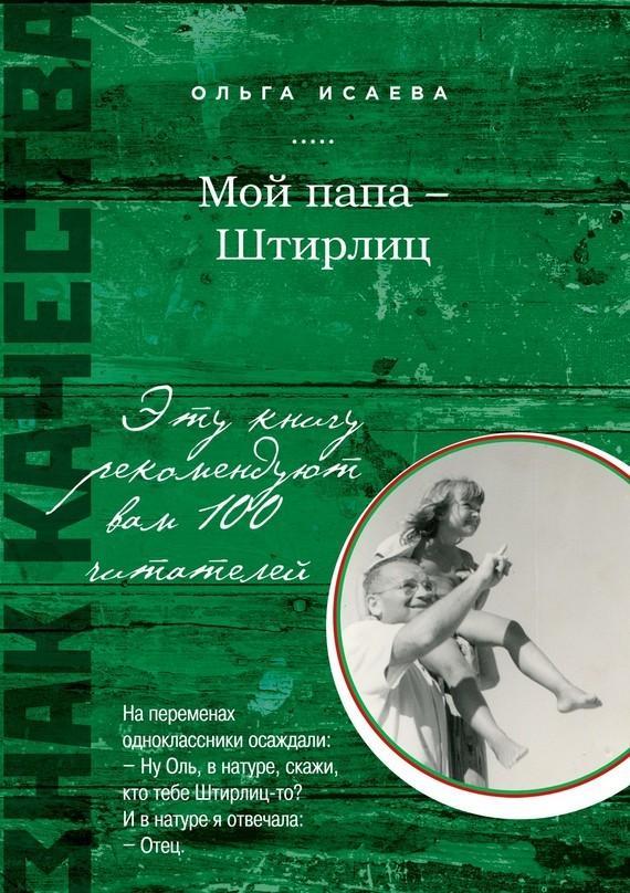 Мой папа – Штирлиц (сборник)
