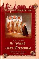 На земле Святой Троицы. Православные святыни Русского Севера