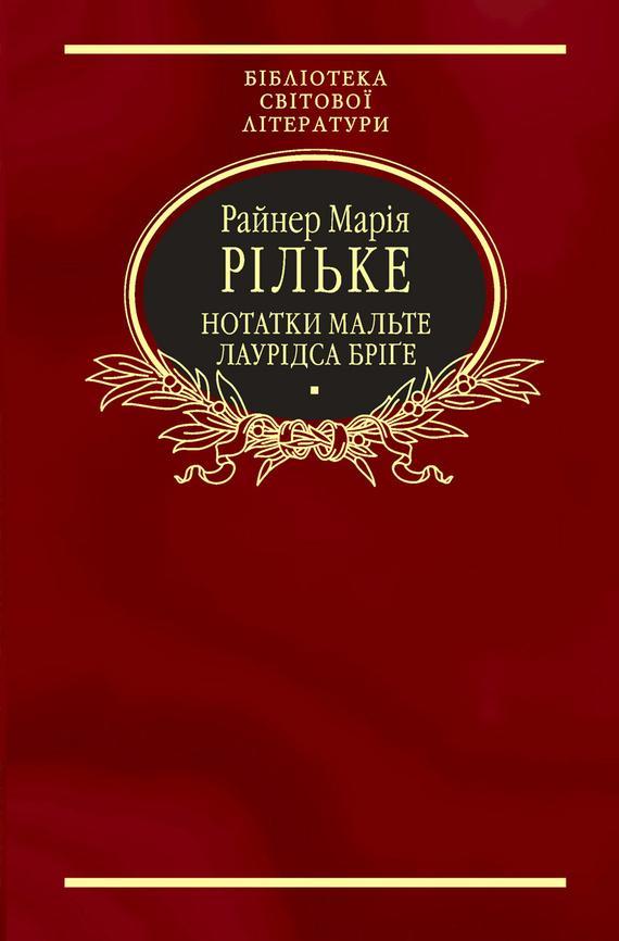 Нотатки Мальте Лаурідса Бріге (збірник)