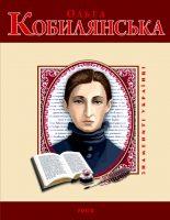 Ольга Кобилянська
