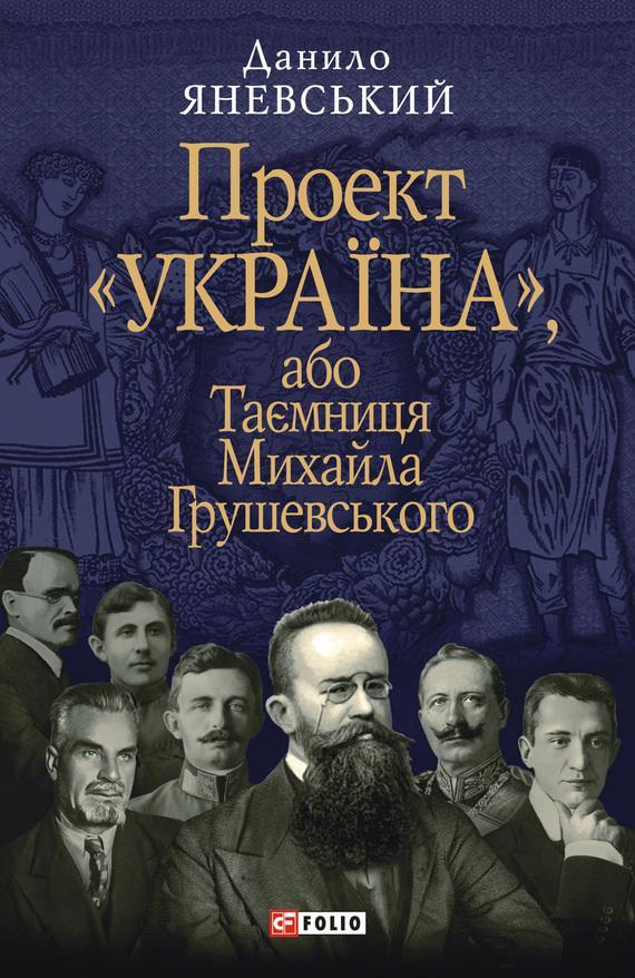 Проект «Україна»