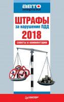 Штрафы за нарушение ПДД 2018. Советы и комментарии