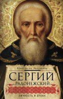 Сергий Радонежский. Личность и эпоха