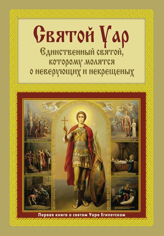 Святой Уар: Единственный святой