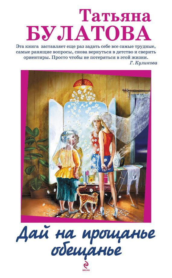 Дай на прощанье обещанье (сборник)