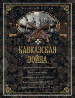 Кавказская война. В очерках