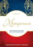Метроном. История Франции