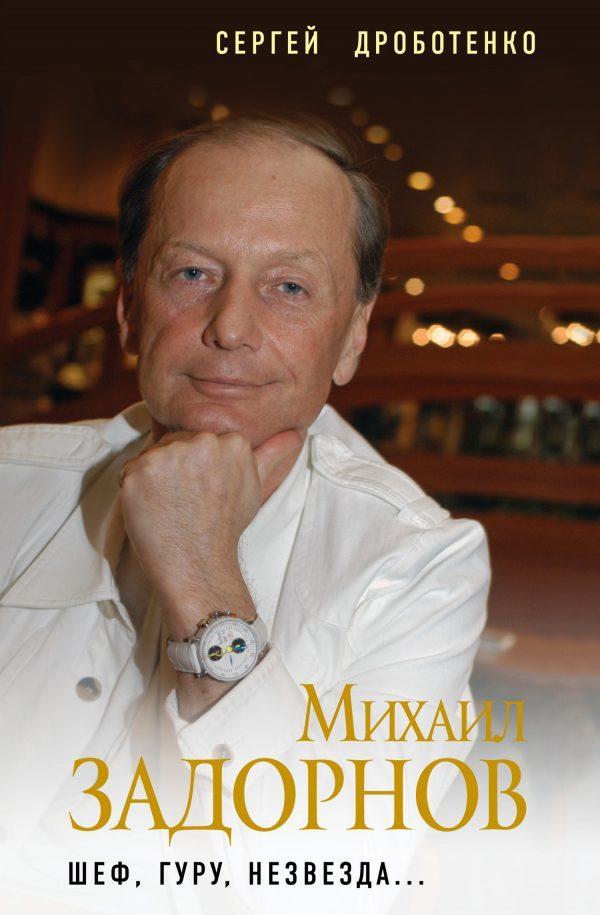 Михаил Задорнов. Шеф
