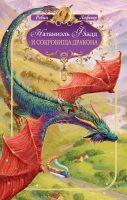 Натаниэль Фладд и сокровища дракона