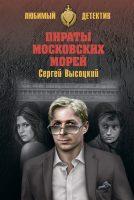 Пираты московских морей (сборник)