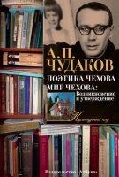 Поэтика Чехова. Мир Чехова: Возникновение и утверждение