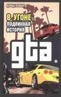 В угоне. Подлинная история GTA