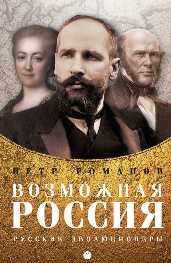 Возможная Россия. Русские эволюционеры