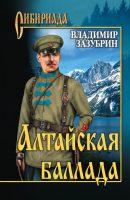 Алтайская баллада (сборник)